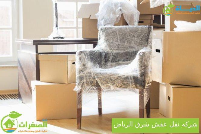 اطلب شركه نقل عفش شرق الرياض