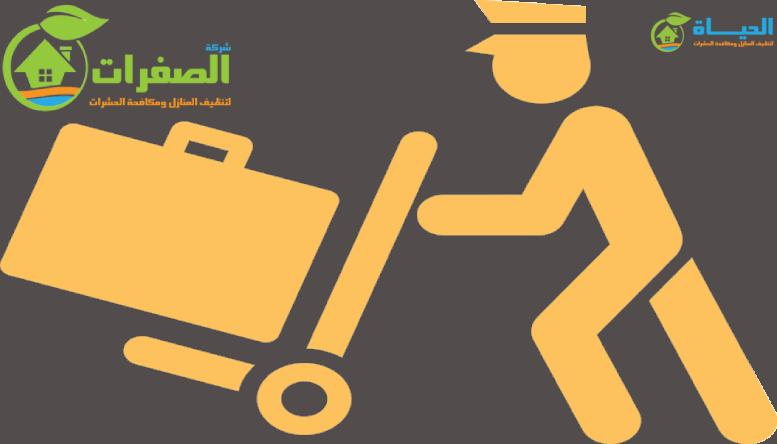 شركه نقل عفش شمال الرياض  – جودة وإتقان